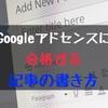 Googleアドセンスに落ち続ける理由とは。Googleアドセンスに合格する記事の書き方や気をつけること。