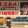 熊本 仏壇店社長 日本1長い労働時間 商売生きがい 仕事趣味