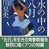 関川夏央著『水の中の八月』読了