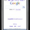 ShareKitを使ってiPhoneアプリのTwitter連携にトライ