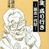 「人生、成り行きー談志一代記ー」(立川談志・聞き手 吉川潮)