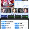私の3本指に入る担当、柊志乃の紹介+シンデレラガール総選挙&楽曲総選挙の感想