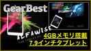 【Alfawise Tab】Retina 2Kディスプレイや4GBメモリを搭載した7.9インチタブレット!