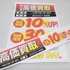 タックルオフ沼津店 買取り割増セールスタート!!