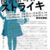 【練馬区立図書館】のストライキが図書館を救う!?