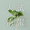 福岡県公立高校入試(データ)|博多工業(電子情報)【確定版】