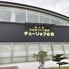 【ノマドする8】オホーツクエリア