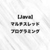 【Java】マルチスレッドプログラミング