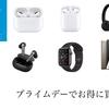 【安い!】Amazonプライムデー2021で破格の安さで売られているApple製品&ガジェットまとめ