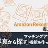 Amazon Rekognition導入事例: マッチングアプリで「写真から探す」機能を作ってみた