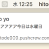 ブログにpush通知を搭載する