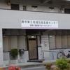 【シリーズ・新年度施策紹介】塚越に第3地域包括支援センターがオープン