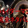 映画「スパイダーマン2」の写真付き詳細ネタバレ