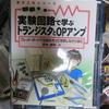 日本の技術者はAIに呆けて、Analog回路を無視しているのかも・・・