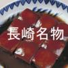 長崎ではこれを食え! 青さんの郷土推し!