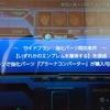 【スパロボT】13.ハマーンと少年達/プラーナコンバーター見つけた!/ZZガンダム/メラン
