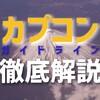 【弁護士監修】カプコン・ゲーム実況ガイドライン徹底解説