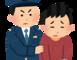 法律初心者向け【法律用語①】条文の解釈と善意・悪意