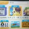 ニンテンドーeショップ更新!3DSでローグライク!おきらくシリーズセールにカルブレ新作も!