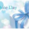 【ホワイトデー2021年】嬉しいお返しプレゼント人気おすすめランキング9選!