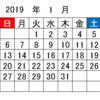カレンダーの長さ