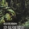 黙示録2009 強襲強酸雨