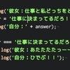 JavaScript鬼練2!厳密等価演算子「===」を「=」にしてしまった