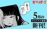 【5月刊】オリジナル連載の単行本が発売中!