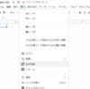 Goole App Script ( GAS ) の基本的な操作方法。11. ボタンに登録して実行