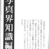 日本写真界の現状 ②(フォトアート臨時増刊「質問に答える写真百科」(1958.6)所収)