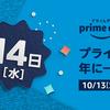 明日は PrimeDay !!