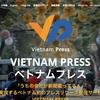 ベトナムメディアに自社の記事を載せてもらう3つのメリット