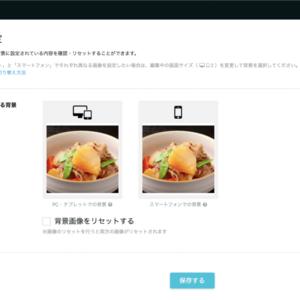 【代表・橋田が解説!】デバイス別にブロック背景画像を設定できるようになりました
