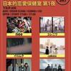 遊津場セレクト「行きたいライブ」vol.1