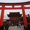 京都 伏見稲荷参拝、、、