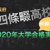 【2020年最新版】四條畷高校と併願校の大学合格実績を徹底比較!