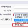 【Salesforce】ユーザの「承認申請メールを受信する」項目をまとめて更新したい時