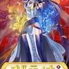 神階英雄召喚「暁の剣聖 オルティナ」がくる!