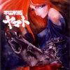 宇宙戦艦ヤマトは、日本のアニメ史上画期的なものだった!!