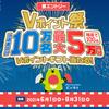 三井住友カード Vポイント祭(キャンペーン)で5万円分が100名に当たる