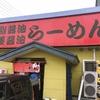 【新潟】土佐屋の背脂ラーメンはマジで美味しい!(堀之内店)