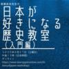 日本が好きになる歴史教室(入門編)