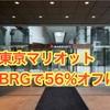 【SPG】東京マリオットBRGで56%オフに〜マリオットプラチナチャレンジ修行