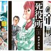 【55%ポイント還元】新潮社コミック1巻が半額 (4/20まで)