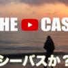 【初回お試し動画】三浦海岸でヒラメ、シーバスを狙う