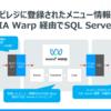 ユビレジのデータをASTERIA Warp経由でSQL Server に連携