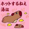 カピバラは湯ったり冬の癒し系!中国語では水鼠、水馬、水豚のどれでしょう…
