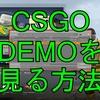 【CSGO】DEMOを見る方法