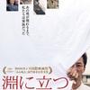 「淵に立つ」深田晃司