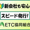 【新東名に期待】新東名高速道路 浜松いなさJCT~豊田東JCTが2月13日(土)15時に開通します。【関心度★★★☆☆】
